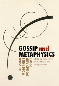 Gossip & Metaphysics by Ilya Kaminsky